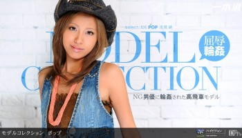 1pon 072911_144 Model Collection select…105 ポップ (浅見純)
