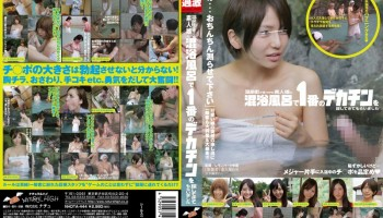 NHDTA-444 I Had Been Looking For A Big Dick's No… Mixed Bathing Bath Amateur Daughter Was Found In The Spa Town