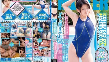 MIST-003 AV Debut Of Chobi Muscle Swimming Instructor Blitz! Flutter Kick In Water Fully Open Cunnilingus! MuscleAndArmpit Ass Job Of Oil-soaked! Ayase Liuhua Out Gucho Tide Covered 4P Students During Sprinkled Student By The Pool