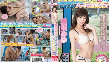 SACE-030 Candid Camera In Front Of My Friends Shyness SEX Issue × Miyu Misaki Magic Mirror