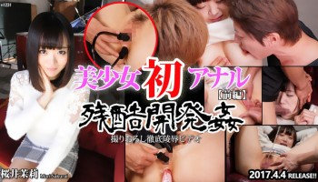 Mari Sakurai Cutie Beauty First Anal Play =Part 1= 美少女初アナル残酷開発姦【前編】