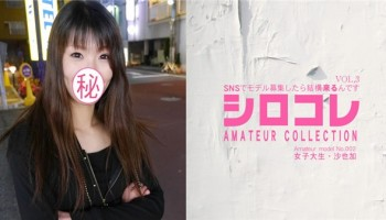 AMATEUR COLLECTION Amateur model No.002 VOL3 女子大生 岸谷 沙也加